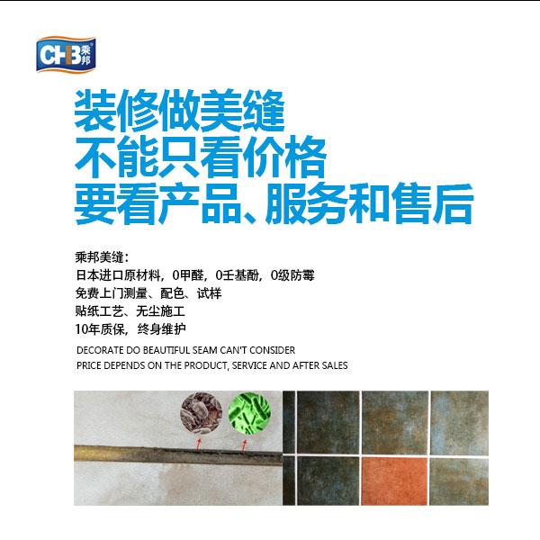 重庆美缝剂厂家